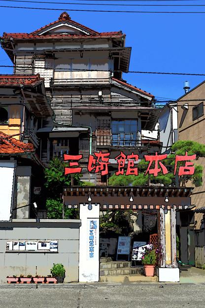三崎館本店