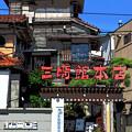 Photos: 三崎館本店