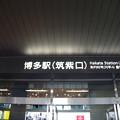 IMGP2673博多駅