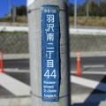 Photos: No.32 神奈川県横浜市神奈川区羽沢南2-44
