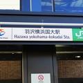 No.34 羽沢横浜国大駅 第1種