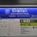 No.37 SO51 羽沢横浜国大駅 2番線