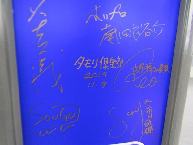 羽沢横浜国大 タモリ倶楽部 拡大【2020/09/22貼り替え確認】