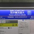 No.41 SO51 羽沢横浜国大駅 1番線