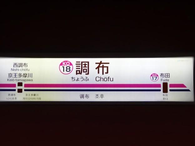 No.59 KO18 京王電鉄 調布駅 旧駅名標 Keio Corpolation Chofu Station