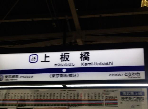 No.76 上板橋駅 第2種