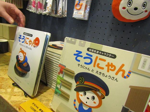 No.106 SOTETSU GOODS STORE その6