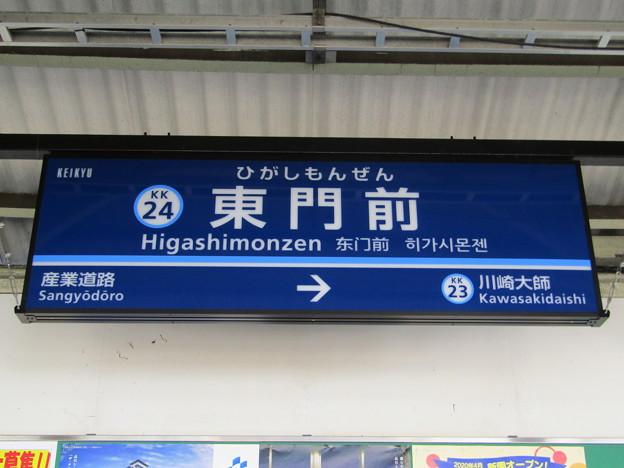 KK24 東門前 Higashimonzen
