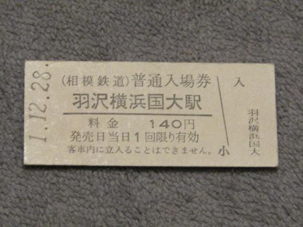 No.157 相模鉄道 羽沢横浜国大駅 硬券入場券