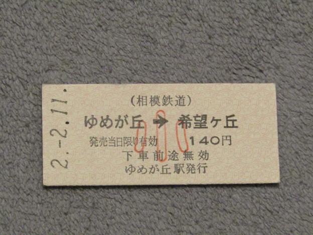 No.158 相模鉄道「ゆめきぼ切符」ゆめが丘駅