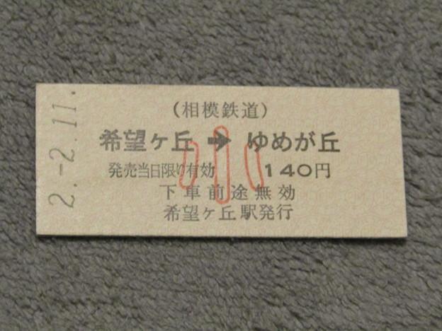 No.159 相模鉄道「ゆめきぼ切符」希望ヶ丘駅