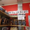 Photos: No.193 小田急グッズショップTRAINS 和泉多摩川店 その31
