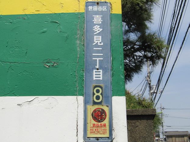No.232 200403_喜多見二丁目8_渋谷市場_東京都世田谷区