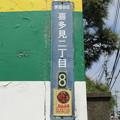 No.232 世田谷区喜多見2-8(広告)