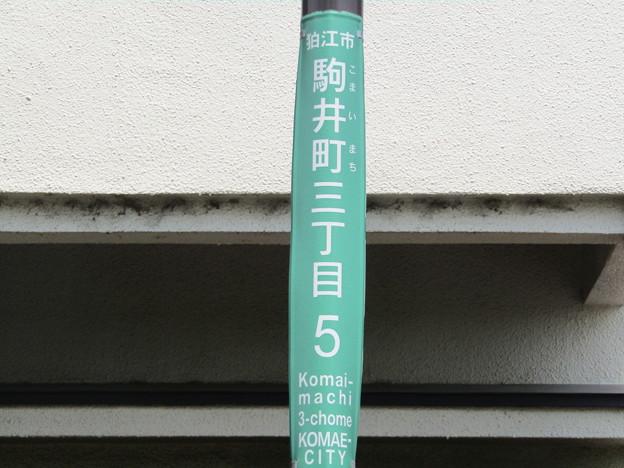 No.233 200403_駒井町三丁目3_アルミ製転写プリント_東京都狛江市