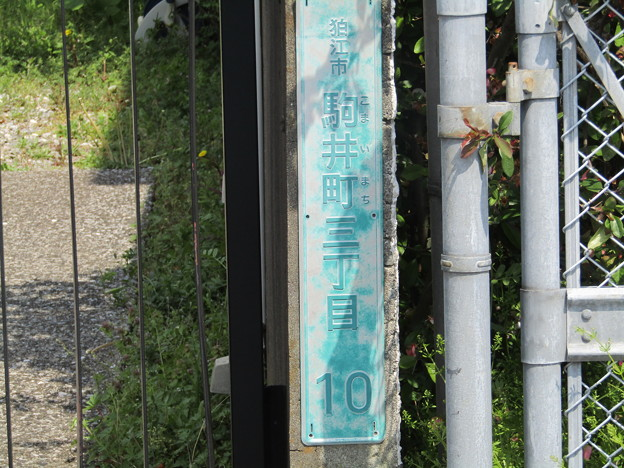 No.234 200403_駒井町三丁目10_アルミ製打ち抜き初期版_東京都狛江市