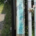 Photos: No.234 200403_駒井町三丁目10_アルミ製打ち抜き初期版_東京都狛江市