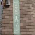 No.235 200403_喜多見二丁目7_アルミ製打ち抜き_東京都世田谷区