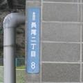 Photos: No.236 神奈川県川崎市多摩区長尾2-8