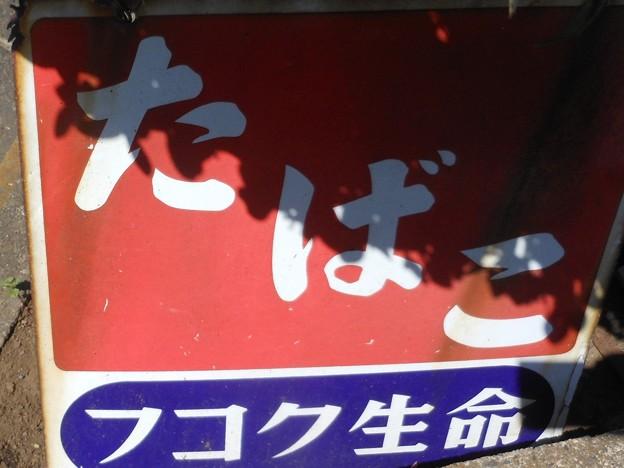 No.237 たばこ看板 その1