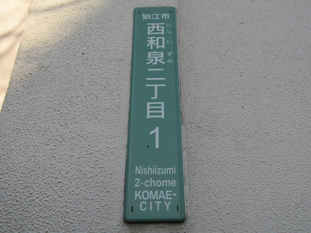西和泉二丁目1_アルミ製転写プリント_東京都狛江市