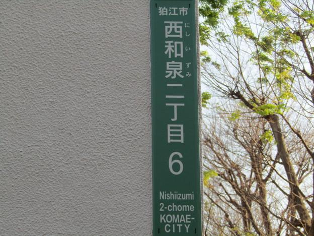 No.239 200404_西和泉二丁目6_アルミ製転写プリント_東京都狛江市