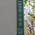 Photos: No.239 200404_西和泉二丁目6_アルミ製転写プリント_東京都狛江市