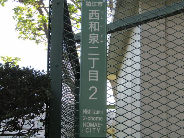 西和泉二丁目2_アルミ製転写プリント_東京都狛江市