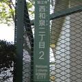 Photos: No.240 東京都狛江市西和泉2-2