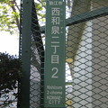 No.240 200404_西和泉二丁目2_アルミ製転写プリント_東京都狛江市