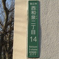 Photos: No.241 東京都狛江市西和泉2-14