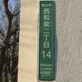 Photos: No.241 200404_西和泉二丁目14_アルミ製転写プリント_東京都狛江市