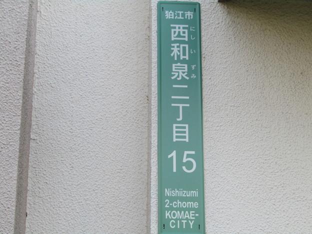 No.242 200404_西和泉二丁目15_アルミ製転写プリント_東京都狛江市
