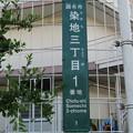 Photos: No.243 200404_染地三丁目1_アルミ製転写プリント_東京都調布市