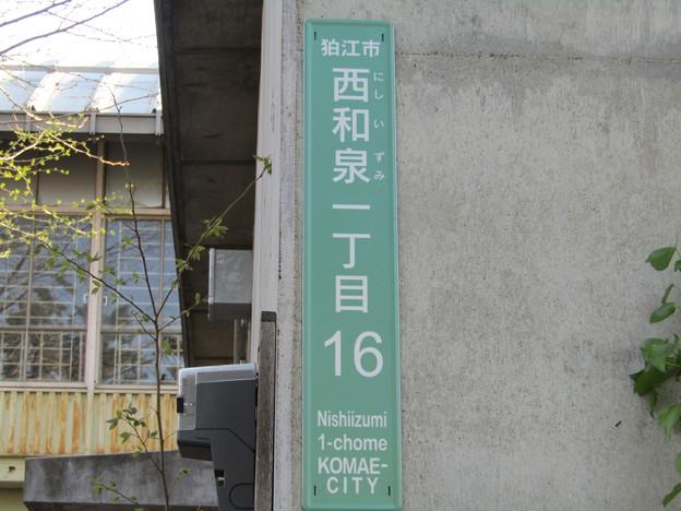 No.244 狛江市西和泉1-16(最大街区)