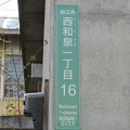 No.244 200404_西和泉一丁目16_アルミ製転写プリント_東京都狛江市