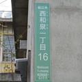 Photos: No.244 200404_西和泉一丁目16_アルミ製転写プリント_東京都狛江市