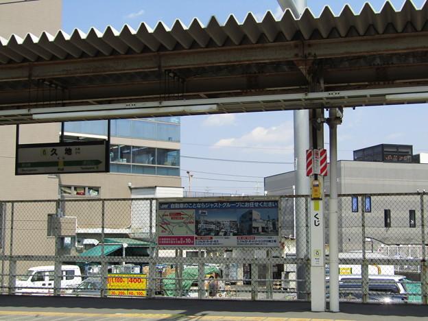 No.269 久地駅 その1