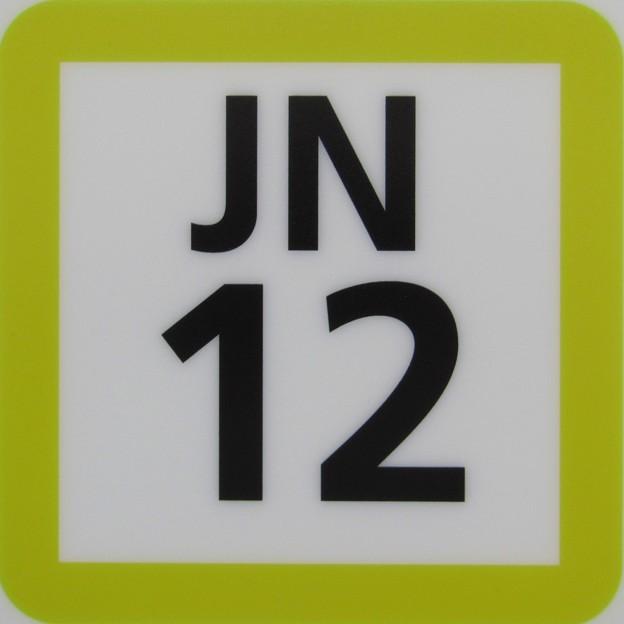 No.277 JN12_JR東日本_駅ナンバリング(南武線 久地駅)