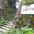 Photos: No.281 OH58 箱根登山鉄道鋼索線 公園下駅 北側出入り口