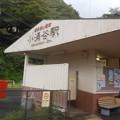 Photos: No.284 OH55 箱根登山鉄道 小涌谷駅 駅舎 Hakone Tozan Railway Kowakidani Station