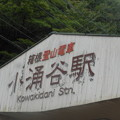 Photos: OH55 小涌谷 Kowakidani