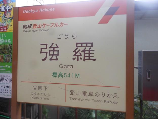 No.289 OH57 箱根登山鉄道鋼索線 強羅駅 北側ホーム