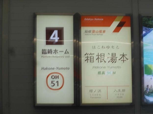 No.290 OH51 箱根登山鉄道 箱根湯本駅 4番線