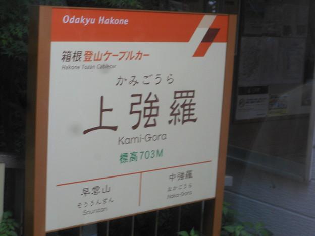 No.291 OH61 箱根登山鉄道鋼索線 上強羅駅