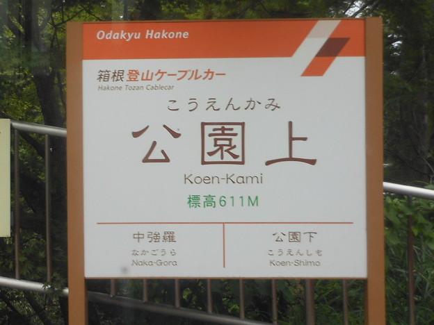 No.292 OH59 箱根登山鉄道鋼索線 公園上駅