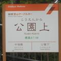 OH59 公園上 Kōen-Kami