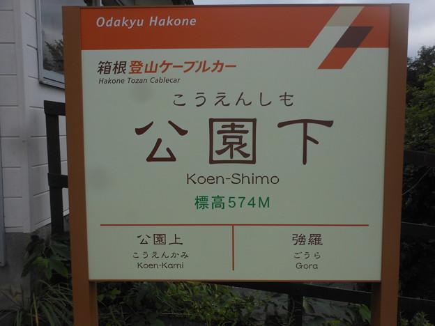 No.293 OH58 箱根登山鉄道鋼索線 公園下駅 北側ホーム