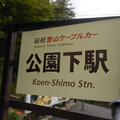 OH58 公園下 Kōen-Shimo