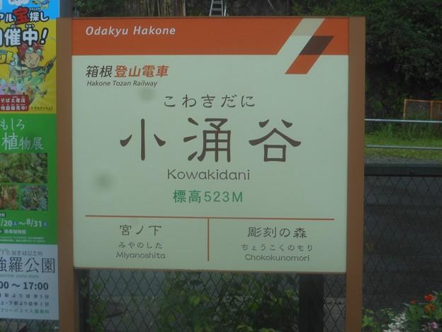 No.297 OH55 箱根登山鉄道 小涌谷駅 第4種